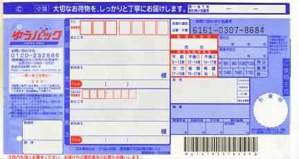 郵送時の記入方法